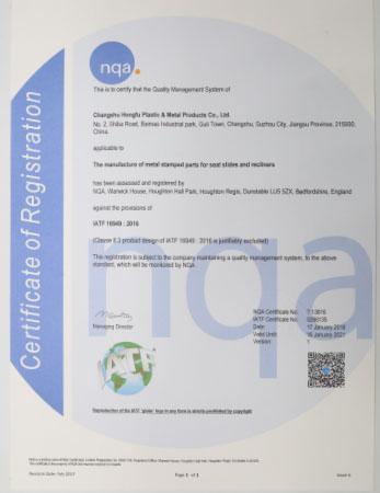 IATF 16949:2016证书