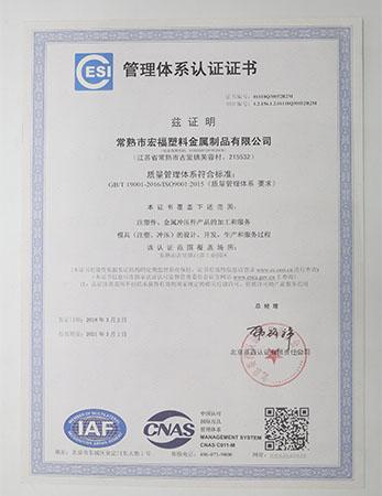 ISO 9001:2015证书